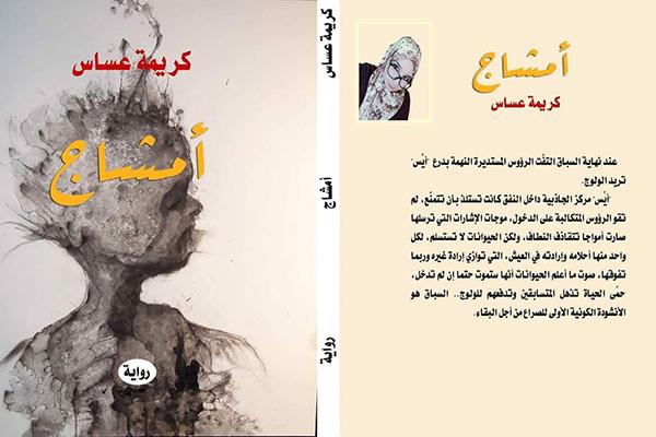رواية أمشاج للكاتبة كريمة عساس