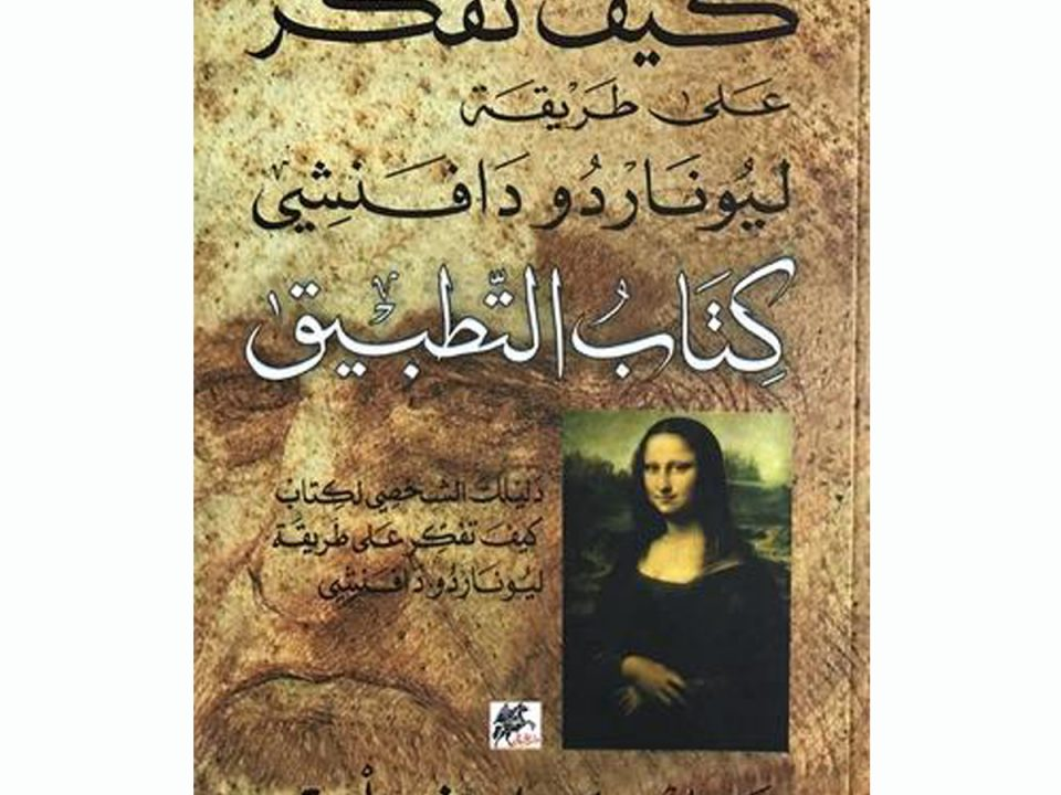 """مراجعة لكتاب """"فكر على طريقة ليوناردو دافنشي"""" للكاتب مايكل غلب"""