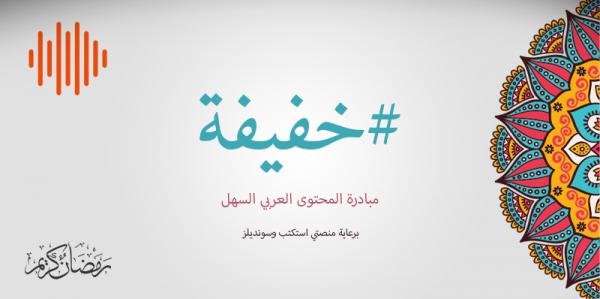 مبادرة خفيفة للمحتوى العربي السهل