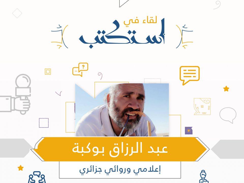 عبد الرزاق بوكبة