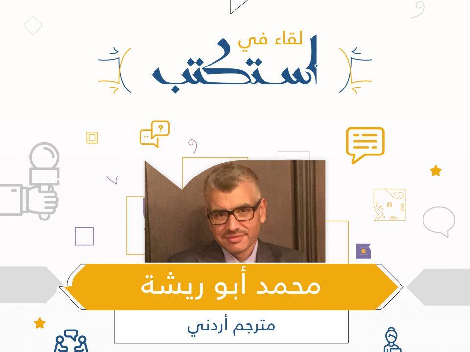 المترجم محمد أبو ريشة