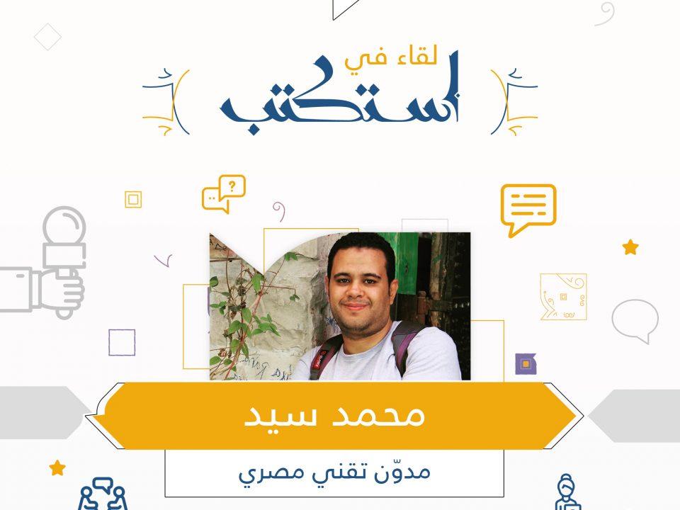 لقاء في استكتب مع مؤسس صدى التقنية محمد سيد