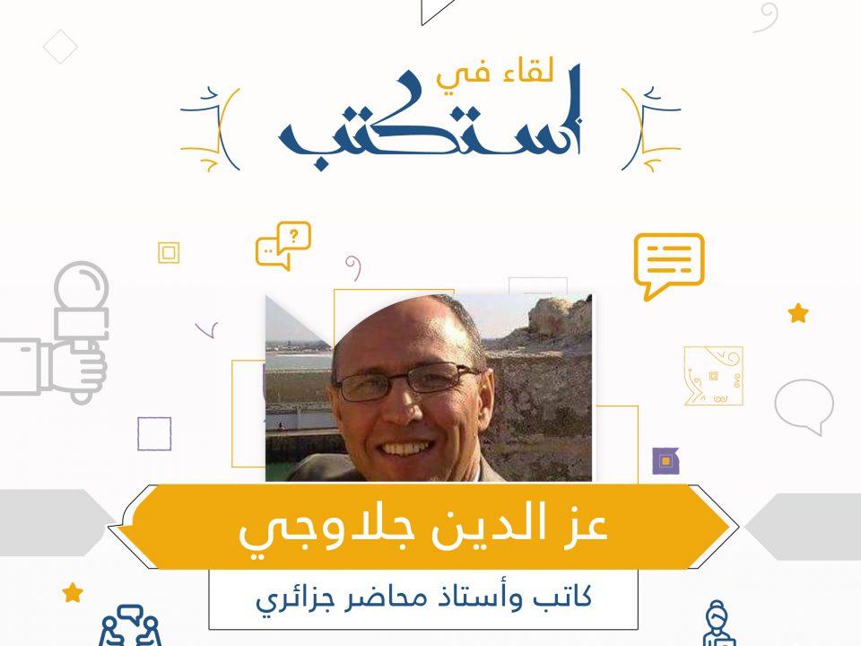 لقاء في استكتب مع الكاتب عز الدين جلاوجي