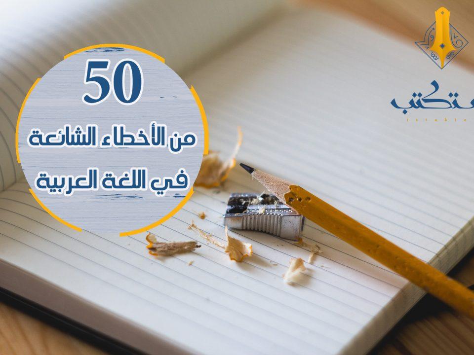 الأخطاء الشائعة في اللغة العربية