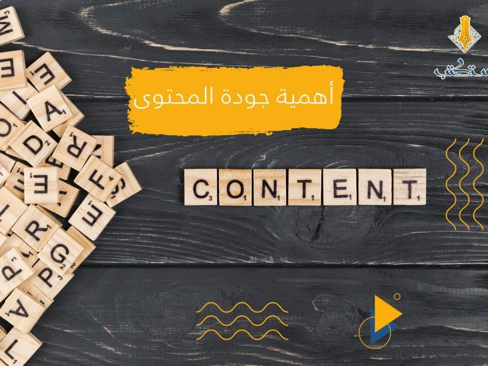 أهمية جودة المحتوى
