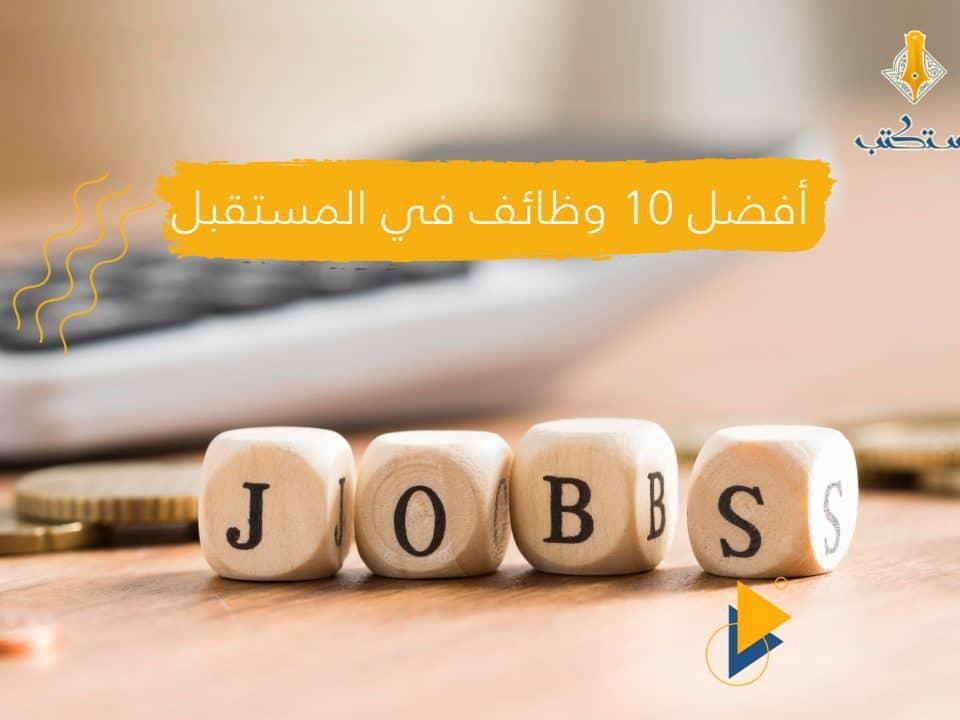 أفضل 10 وظائف المستقبل