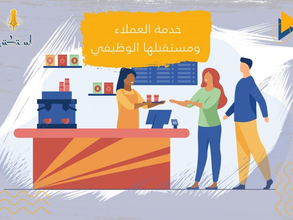خدمة العملاء ومستقبلها الوظيفي